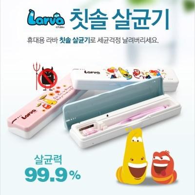 라바 휴대용 칫솔살균기 LV-01/UV자외선_(2135294)