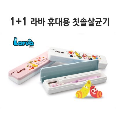 1+1 라바 휴대용 칫솔살균기 LV-01/UV자외선/국내생산_(2135278)
