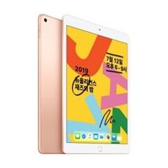 2019년형 10.2인치 iPad (7세대) Wi-Fi LTE 32GB 골드