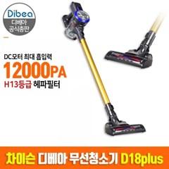 디베아 무선청소기 D18 플러스 한국공식총판