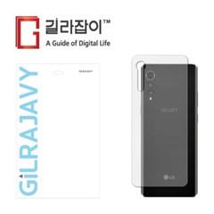 LG 벨벳 리얼카본(투명) 외부보호필름 후면2매