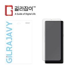 LG 벨벳 컬핏 풀커버 지문방지 액정보호필름 2매 (후면1매증정)