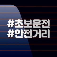 캐찹 자동차스티커 해시태그 초보운전안전거리_20
