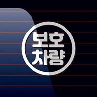 캐찹 자동차스티커 원형라인 보호차량_17