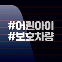 캐찹 자동차스티커 해시태그 어린아이보호차량_16