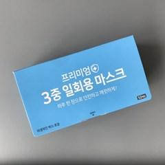 3중 MB필터 일회용 마스크 50매