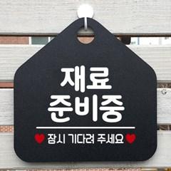 오픈 휴무 브레이크타임 영업중 부재중 안내판 카페 팻_(1115675)