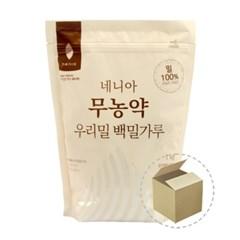 네니아 무농약 백밀가루 1kg 1박스(15개)_(1004597)