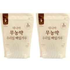 네니아 무농약 백밀가루 1kg 2개묶음_(1004596)