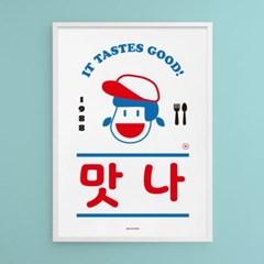 맛나 식당 M 유니크 인테리어 디자인 포스터 카페