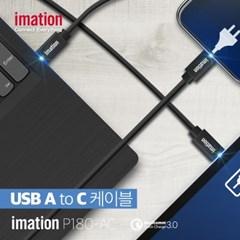 이메이션 Type C 충전케이블  P180-AC