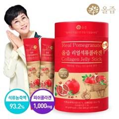 [올즙] 리얼 석류콜라겐 젤리스틱 30포*1박스