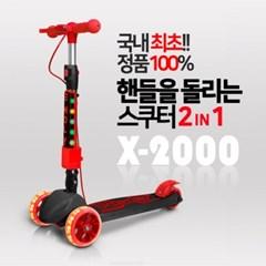 홀리 X-2000 스쿠터 유아킥보드 국내최초 2in1