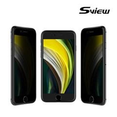 에스뷰 아이폰 SE2 정보보안 사생활보호필름