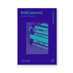 볼드저널 Bold journal ISSUE NO.17 - 사이의 세대