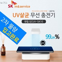 UV살균 무선충전기 엔립 QCUV-SK10 스마트폰 살균기