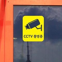 CCTV 촬영중 가게꾸미기 가게 인테리어 도어 스티커