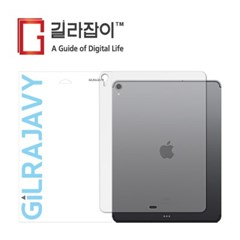아이패드 프로 3세대 12.9인치 디지털PPF(플래티넘실버)외부필름2매