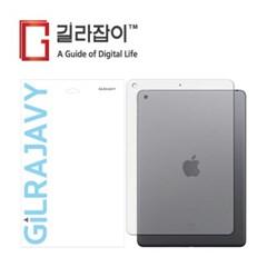 아이패드 7세대 10.2 디지털PPF(티타늄그레이) 외부보호필름 후면2매