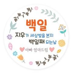 백일잔치 돌잔치 이벤트스티커 선물포장용 스티커_(1340840)