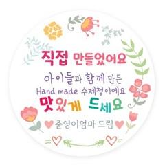 원형라벨스티커 라벨택 예쁜 꽃다발 네임스티커_(1340830)