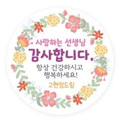 감사한마음 담은 특별한선물에 어울리는 꽃화관스티커_(1340820)