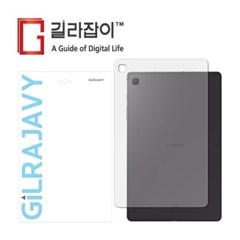갤럭시탭S6 라이트 디지털PPF(플래티넘실버) 외부보호필름 후면2매