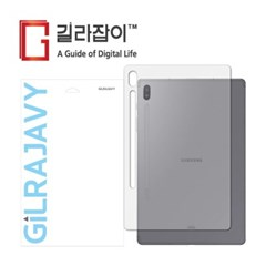 갤럭시탭S6 10.5 디지털PPF(티타늄그레이) 외부보호필름 후면2매