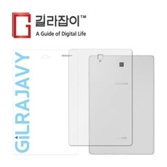 갤럭시 탭S4 10.5 디지털PPF(플래티넘실버) 외부보호필름 후면2매