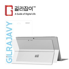 MS 서피스 프로6 디지털PPF(플래티넘실버) 외부보호필름 후면2매