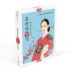 조선의 향기(경희궁의 아침)사쉐 방향제 옷장방향제 차량용방향제
