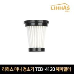 [리하스] 무선 미니청소기 TEB-4120 헤파필터