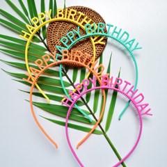 레터링 생일파티 머리띠