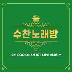 김수찬 - 미니 앨범 1집 [수찬노래방]
