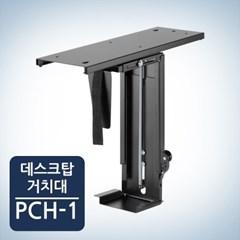 [카멜마운트] PC홀더 PCH-1