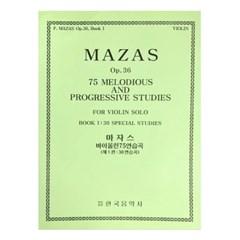 (전시상품) 마자스 75 (제 1권 : 30연습곡)