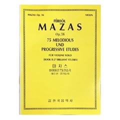 (전시상품)마자스 바이올린 75 연습곡 (제 2권 : 27연습곡)