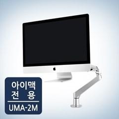 [고든] 아이맥 전용 모니터암 UMA-2M