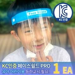 어린이용 페이스쉴드 PRO 안면 보호 투명 마스크 블루_(301811902)