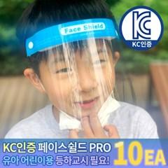 어린이용 페이스쉴드10매입 PRO 안면보호 마스크 블루_(301811901)