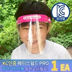 어린이용 페이스쉴드 PRO 안면 보호 투명 마스크 핑크_(301811900)