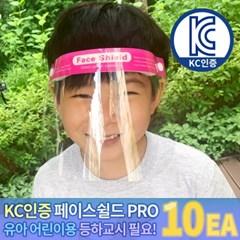 어린이용 페이스쉴드10매입 PRO 안면보호 마스크 핑크_(301811899)