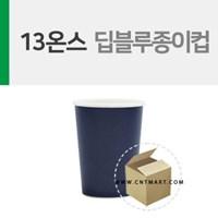 VAN CRAFT 딥블루 13온스 종이컵 1박스(1,000개)_(1007997)