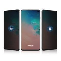 갤럭시S10 사생활보호 프라이버시 액정 보안필름 (2매)