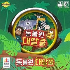 동물원 대탈출_(2693733)