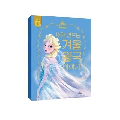 디즈니 내가 만드는 겨울왕국 이야기 병풍책