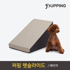 [퍼핑] 펫슬라이드 (베이지)
