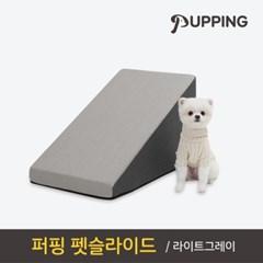 [퍼핑] 펫슬라이드 (라이트그레이)
