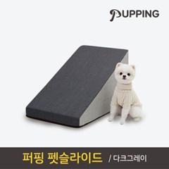 [퍼핑] 펫슬라이드 (다크그레이)