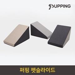 [퍼핑] 펫슬라이드 3종택1